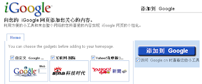 Add Share Tab to iGoogle(添加共享标签到iGoogle)