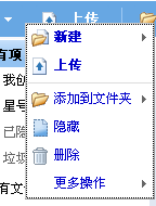 Google Docs & Spreadsheets List Menu All(Google 文件的全局管理右键菜单)