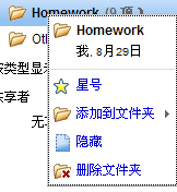 Google Docs & Spreadsheets List Menu Folders(Google 文件的文件夹管理右键菜单)