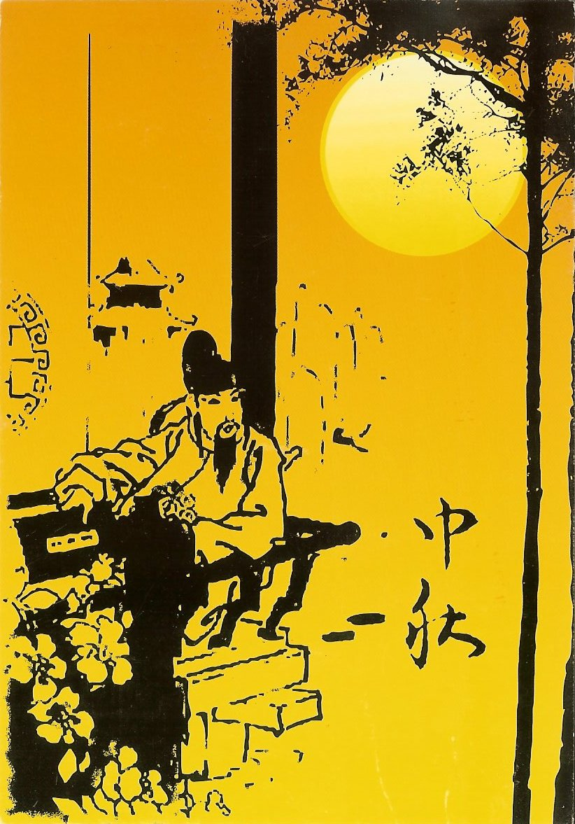 chinese man in garden with full moon, orange backgroun