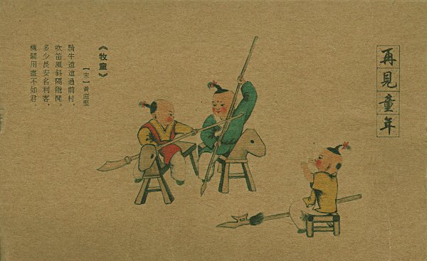 Chinese illustration on unbleached card, of two boys playing on wooden horses