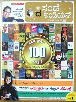 100 Best Books in Kannada TSI Compilation