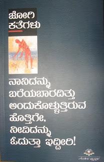 Jogi Kathegalu Cover Page