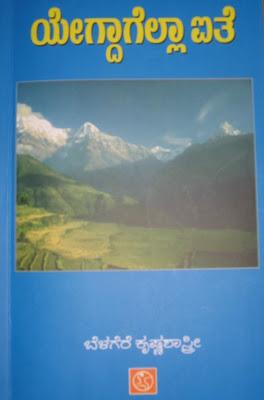 Yegdagella Aithe, a book by Belagere Krishna Shastri