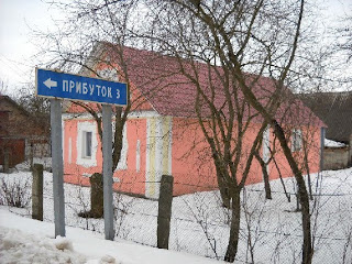 село Прибуток Житомирської області