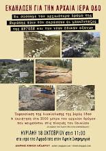 παρεμβαση για την αρχαια ιερα οδο