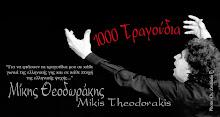 ΜΙΚΗΣ - 1000 ΤΡΑΓΟΥΔΙΑ