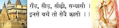 Kabeers Varanasi