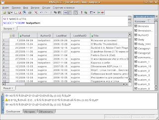 MySQL Control Center - Окно запроса