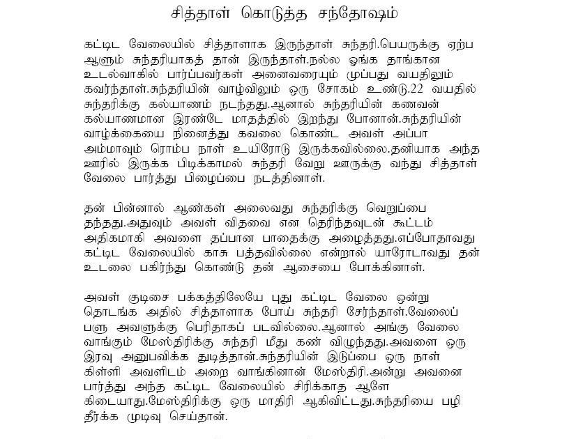 thriller stories in tamil pdf