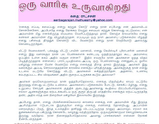 tamil kama pdf stories may download tamil pundai kathaigal in