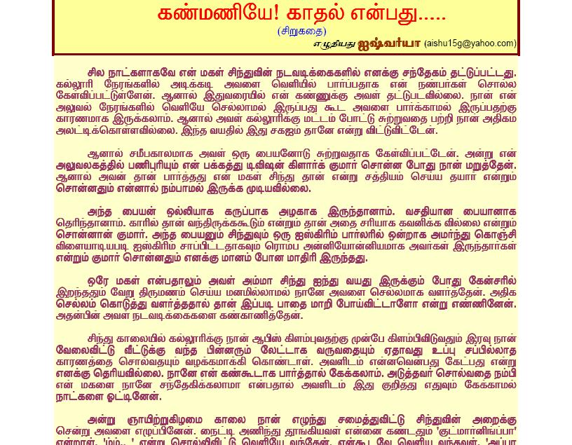 Tamil Kama pdf stories816