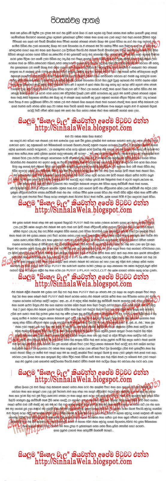 Kunuharupa Katha Sinhala Sinhalawela Blogspot Kr