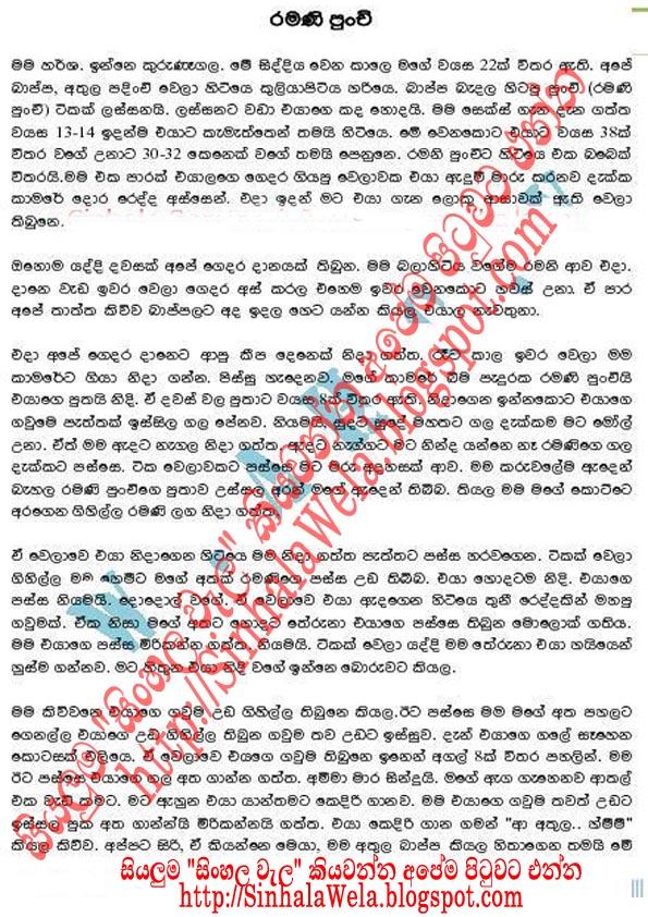 Sinhala wal katha ramani punchi sinhala wela katha and wal