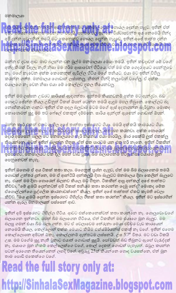 Free Download Sinhala Sex Stories 66
