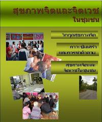 สุขภาพจิตและจิตเวชในชุมชน