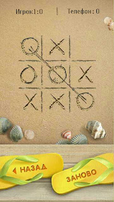 Tic Tac Toe Nokia 5800