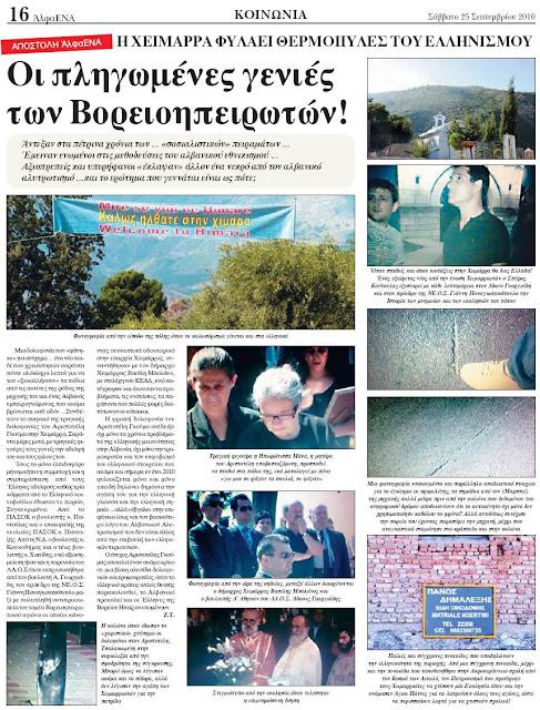 Απο το Οδοιπορικό της Α1 στις πληγωμένς γενιές των Ελλήων στη Χειμάρρα