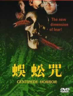 فيلم الرعب Wu Gong Zhou Centipede Horror, 1984ا رابط تورنت Centipede