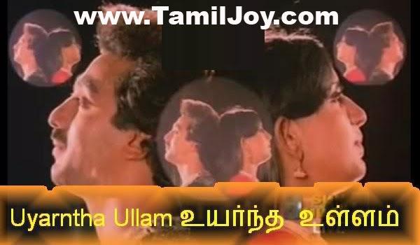 Ullam Ontru song detail