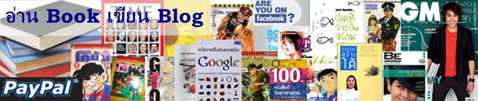 อ่าน Book เขียน Blog, จาก Book สู่ Blog, วิจารณ์หนังสือ, แนะนำหนังสือ, อ่านหนังสือ