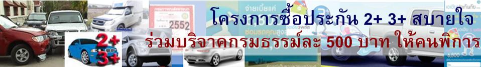 Sabuy Insuranceม, ประกัน 2+, ประกัน 3+,  ประกันภัยรถ, ประกันภัยรถยนต์, 2+, 3+