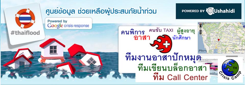PWD Thaiflood อาสาคนพิการ ช่วยเหลือผู้ประสบภัย น้ำท่วม