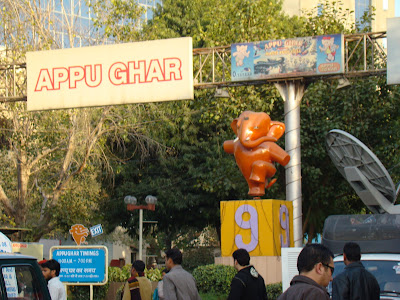 Bikkupedia unlimited city guide sun finally sets on appu ghar many times sunday outings meant one full tiring day at appu ghar when my parents would be busy clicking pictures of me on the swings thecheapjerseys Images