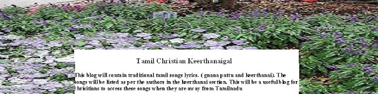 Tamil Christian keerthanaigal  lyrics