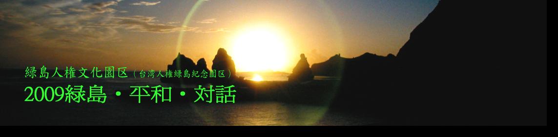 2009緑島‧平和‧対話