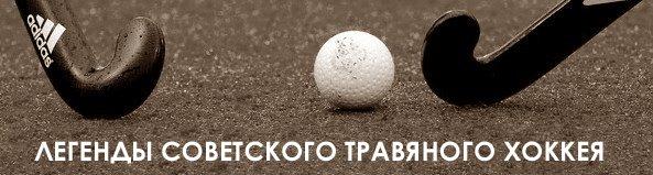 Легенды советского травяного хоккея (USSR field hockey legends)