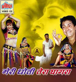 Meri Dhoti Tera Ghagra 2001 Hindi Movie Watch Online