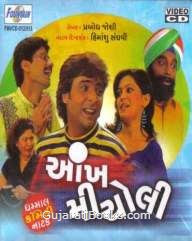 Aankh Micholi Gujarati Play Watch Online
