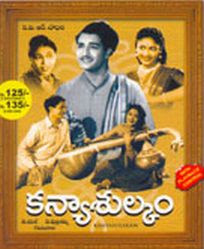 Kanyasulkam 1955 Telugu Movie Watch Online