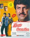 Prema Panjaram 1991 Telugu Movie Watch Online