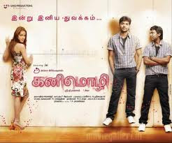 Kanimozhi (2010) - Tamil Movie