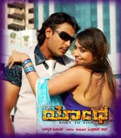 Yodha 2009 Kannada Movie Watch Online