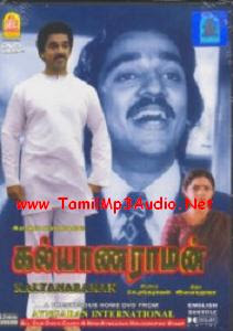 Kalyanaraman 1979 Tamil Movie Watch Online