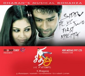 Siddu + (2) - Tamil Movie