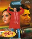 Cooli (2004) - Bengali Movie