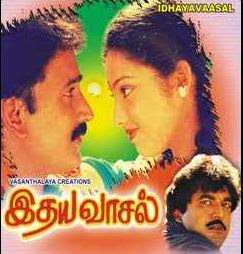 Idhaya Vasal (1991) - Tamil Movie