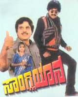 S.P.Sangliana (1988) - Kannada Movie
