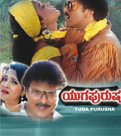 Yugapurusha (1989) - Kannada Movie