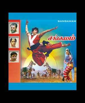 Sangamam (1999) - Tamil Movie