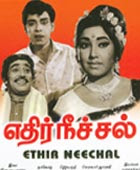 Ethir Neechal 1968 Tamil Movie Watch Online