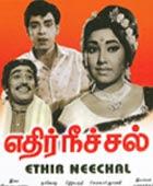 Ethir Neechal 1968 Tamil Movie Watch Online