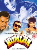 Humlaa 1992 Hindi Movie Watch Online