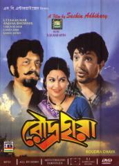 Roudra Chhaya (1973)