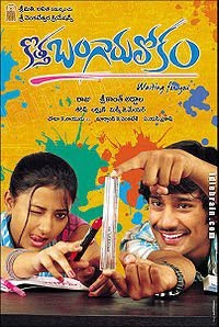 Kotha Bangaru Lokam 2008 Telugu Movie Watch Online