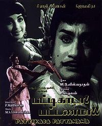 Pattikada Pattanama 1972 Tamil Movie Watch Online